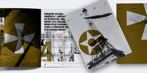 Mikhail Pitertsev - Hindenburg Brochure